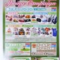 Photos: 足利城ゴルフ倶楽部2015年春のキャンペーン