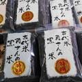 茶店の角さんの黒米(古代米)