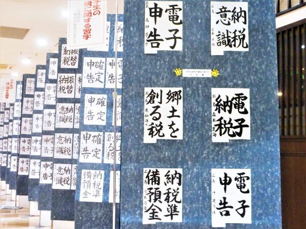 中学生の税に関する習字@備後路