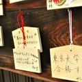 Photos: 八幡神社の絵馬@初詣で2018.1.2