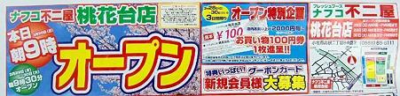 nafco fujiya toukadai-220328-3