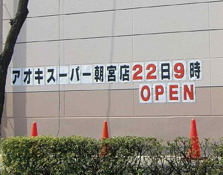 aokisuper asamiyaten-220418-4