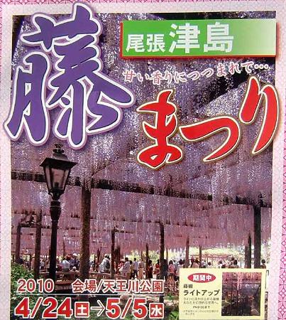 owaritsushima fujimatsuri-220429-5