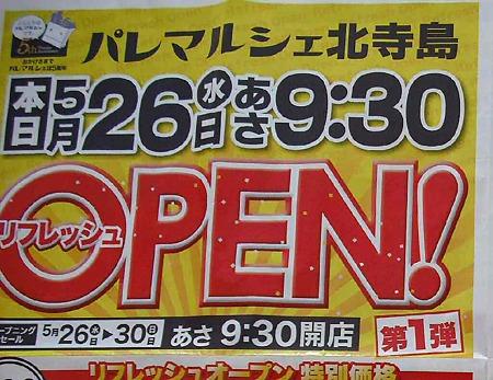 pare marche kitaterashima-220526-4