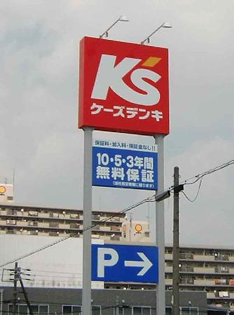 ケーズデンキ名古屋みなと店 8月26日(木) オープン-220821-1