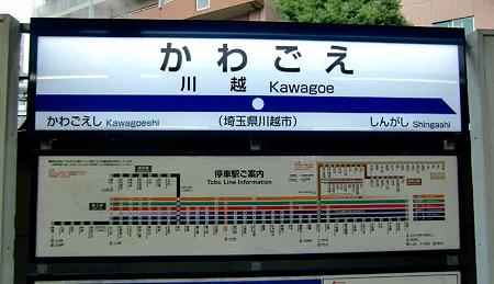 tobu kawagoe -221009-4