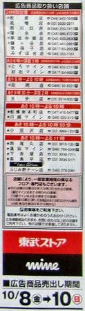 tobu kawagoe mine-221009-3