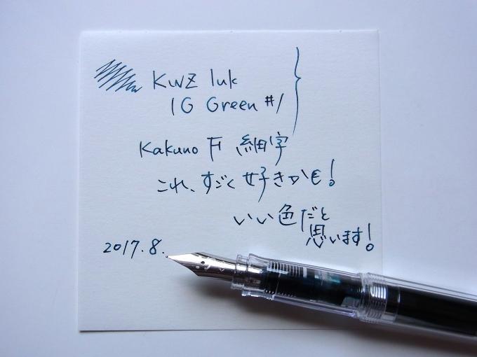 カクノ 透明ボディ FにKWZ Ink IG Green #1を入れてGRAPHILOに落書き