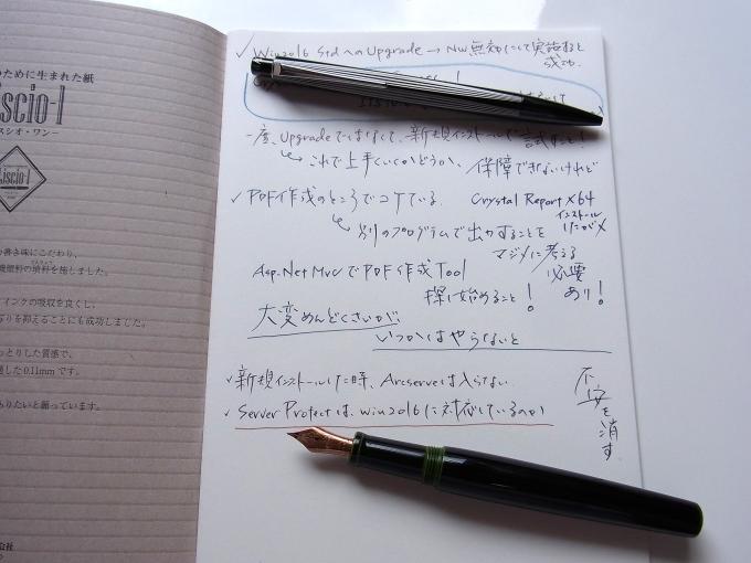 Liscio-1のノートに書く