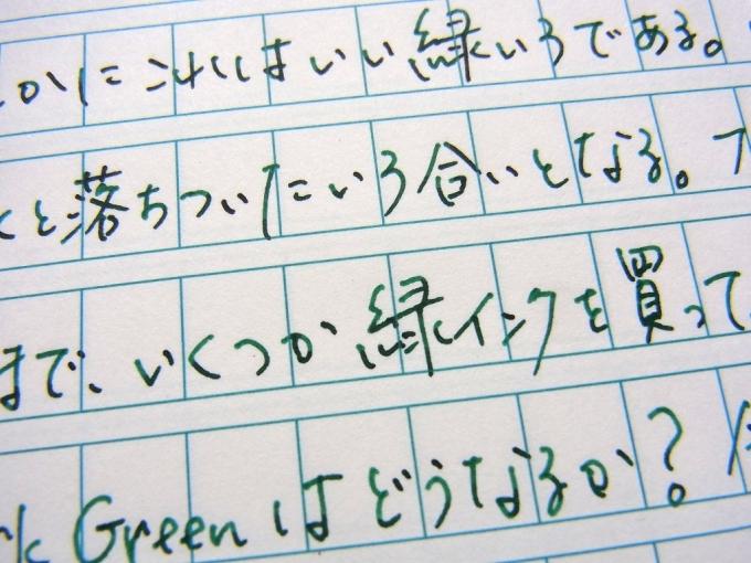 ペリカン ダークグリーンを碧翡翠で試す-1