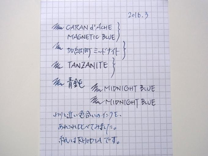 ミッドナイトブルー(ファーバーカステル) 他同系統色インクとの比較