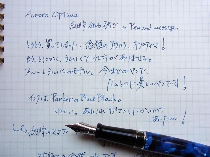 AURORA オプティマ ブルー 細字(スタブ) + PARKER BB + トモエリバー #2