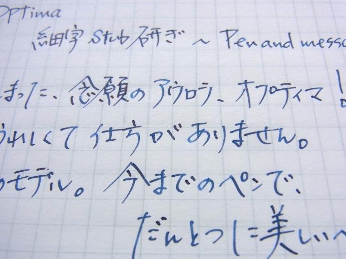 AURORA オプティマ ブルー 細字(スタブ) + PARKER BB + トモエリバー #3