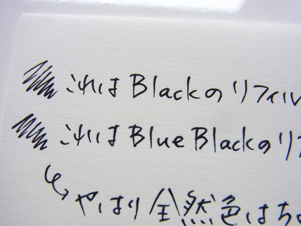 リフィル ブラックとブルーブラックの違い