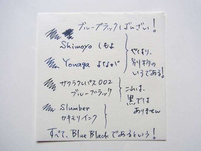 サクラクレパス SAKURA craft_lab 002 ダークブラウン(リフィルはブルーブラック)と他のブルーブラック系インクとの比較