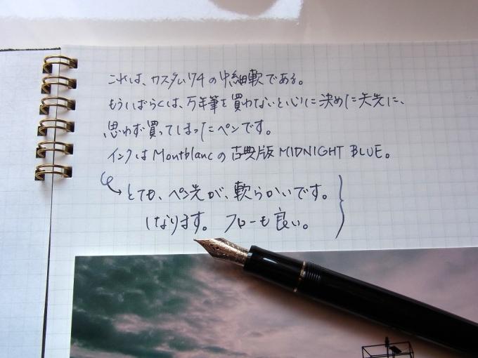 PILOT Custom74 SFM + MONTBLANC Midnight Blue(古典) + カキモリ オーダーノート(トモエリバー紙)