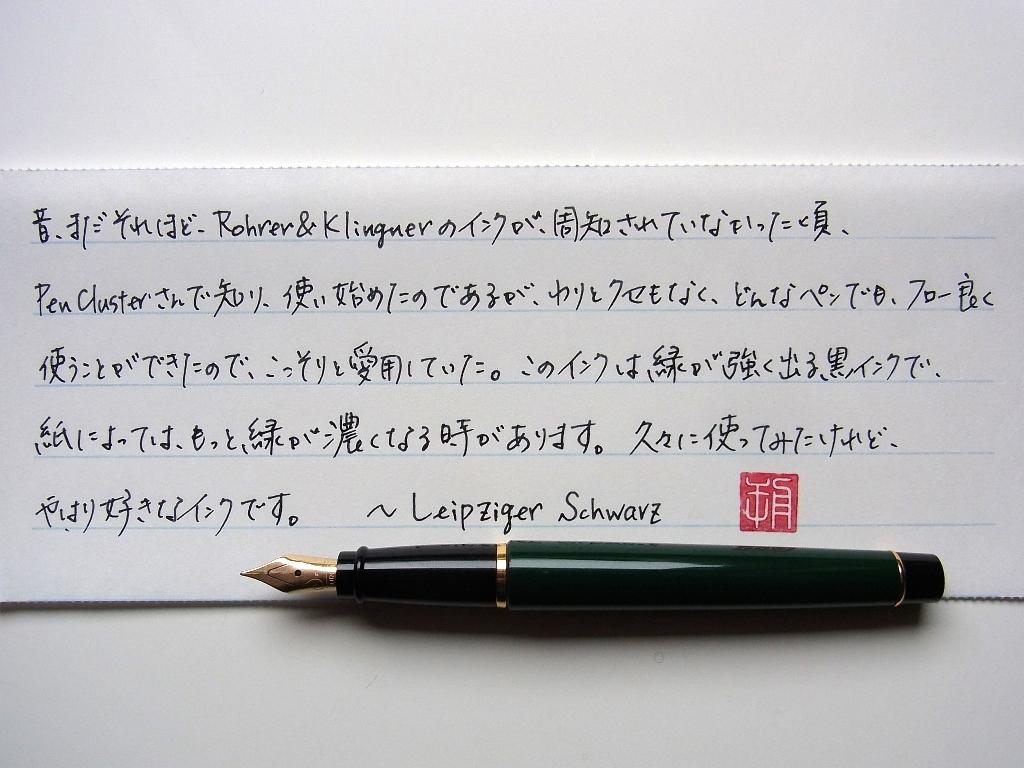 ローラー&クライナー - ライプツィヒアンブラック 試し書き(榛原蛇腹便箋)