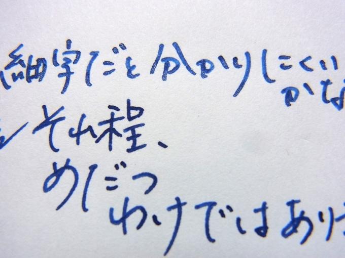 Diamine Shimmertastic Ink Blue Pearl handwriting #1
