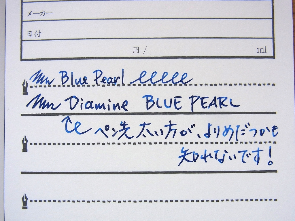 Diamine Shimmertastic Ink Blue Pearl handwriting #3