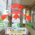 写真: 久喜市山田うどん