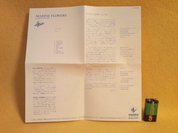 Marine Flowers  CD Akira H35X-20003