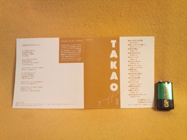 来生たかお タカオグラフィティ2 CD スローモーション