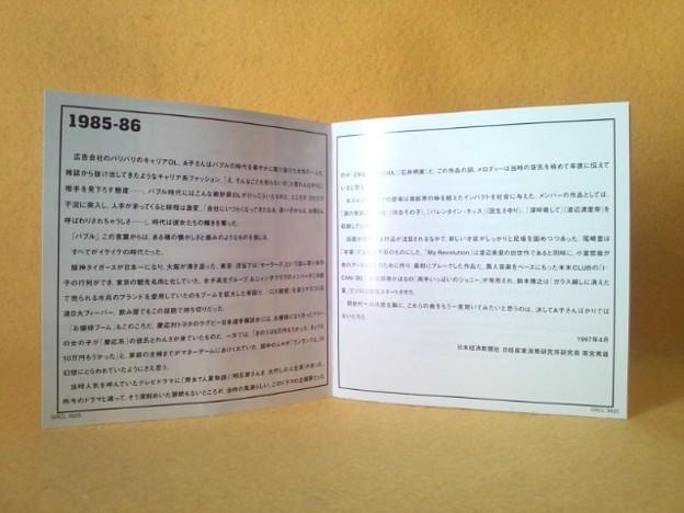 Photos: ゴールデンJ-POP 1985-86 CD 石井明美 河合その子