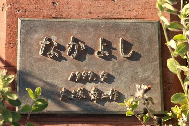 美薗中央公園 『なかよし』 大城章二作1999,4