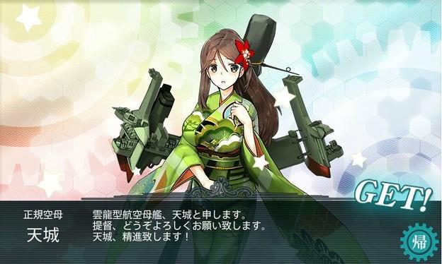 E-5 クリア報酬 正規空母「天城」ゲット!