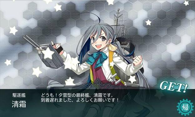 2015冬イベントでGETできた♪ 駆逐艦 清霜