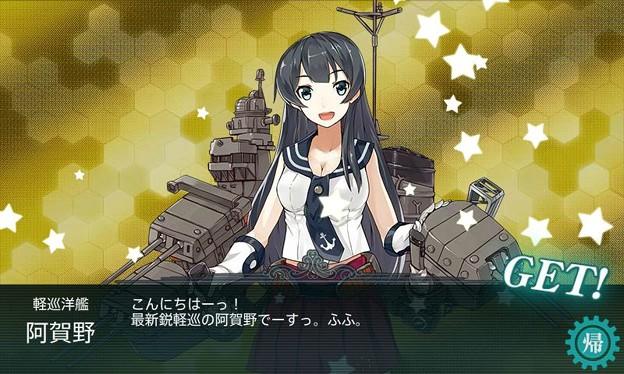 2015冬イベントでGETできた♪ 軽巡洋艦 阿賀野