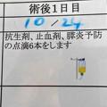 ((今日から術後検査1