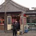 Photos: 北京下町の肉屋