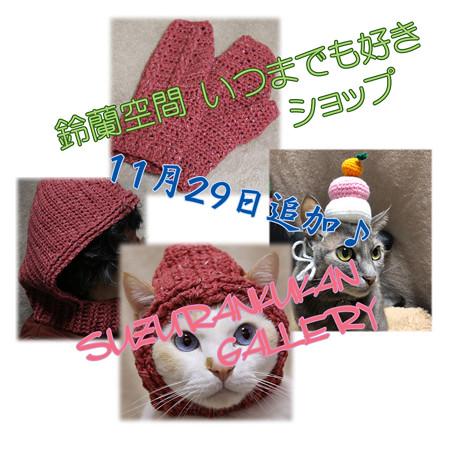 お揃いフード帽・乗っけ編み紅白鏡餅とミトン追加♪