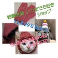 Photos: お揃いフード帽・乗っけ編み紅白鏡餅とミトン追加♪