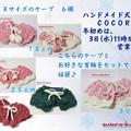 写真: COCOROの初売り