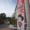 Photos: IMGP3506光市、伊藤公資料館花燃ゆのぼり