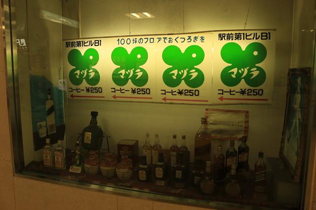 写真: マヅラ喫茶店 広告