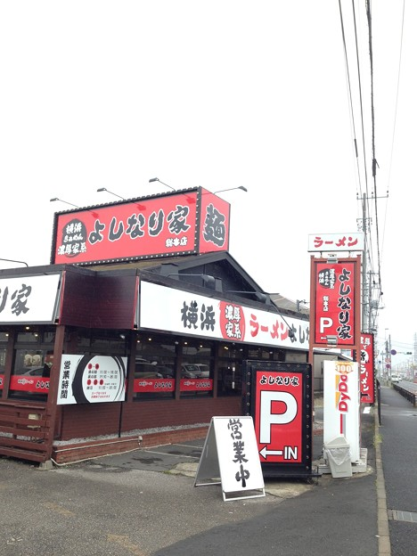 よしなり家(越谷市)
