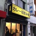 Photos: カレーは飲み物。秋葉原店