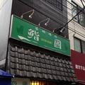 鮨國(築地市場、場外)