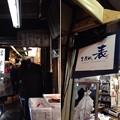 Photos: 築地虎杖 表店(築地市場、場外)