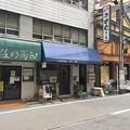 Photos: 喫茶すぎ(駒込)