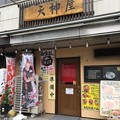 天神屋(神田佐久間町)