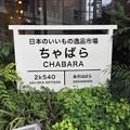 日本百貨店しょくひんかん/CHABARA(千代田区神田練塀町)
