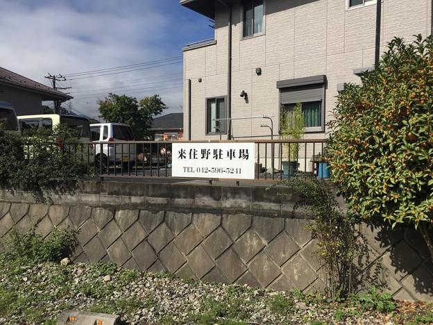 来住野氏城館(あきる野市)