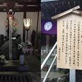 Photos: 高幡不動尊(日野市)上杉堂