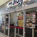 Photos: 風月 ららぽーと新三郷店