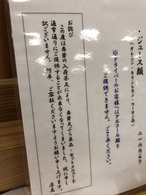 大澤屋(渋川市)