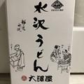 Photos: 群馬土産(゜▽、゜)